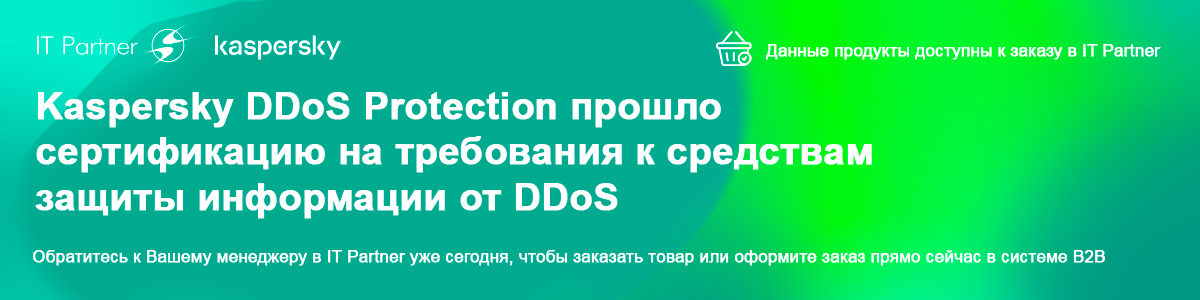 Kaspersky DDoS Protection в IT Partner